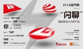 "F518龙门阵第七期:""闪聊""国际级设计大奖产品"