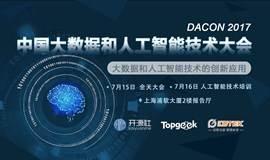中国大数据和人工智能技术大会-大数据和人工智能技术的创新应用