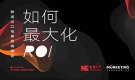 跨境出口电商营销峰会 ——Morketing Summit 2017系列(一)