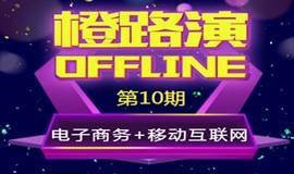 橙路演第10期电子商务+移动互联网专场线下融资路演