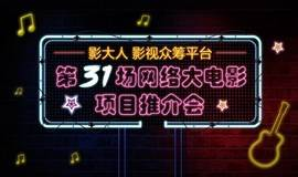 【第 31 期】网络电影路演项目推介会,助力影视发展!