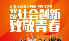 致敬社会创新 致敬青春 | 2016-2017小鹰计划年度庆典邀请函