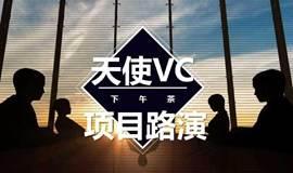 17路演7月17日【天使vc下午茶@项目路演】