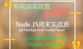 【iTechPlus】 | 新前端实战营周末课程(Nodejs班)
