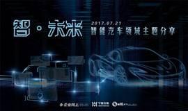 智·未来——智能汽车领域主题分享会