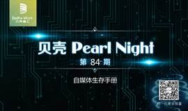 【贝壳Pearl Night】第84期预告:自媒体生存手册