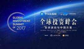 华尔街见闻全球投资峰会—夏季峰会