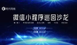 6.24 微信小程序巡回沙龙 -北京站