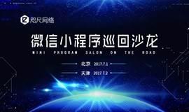 7.1 微信小程序巡回沙龙 -北京站