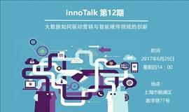 Inno Talk   大数据如何驱动营销与智能硬件领域的创新