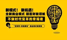 """【不做时代变革的旁观者】""""互联网+财税服务""""商业模式新探索"""