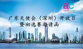 广东天使会(深圳)开放日暨初选赛(第108期)邀请函