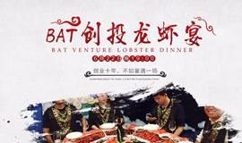 【BAT创投龙虾宴】与杭城顶级投资人、CEO品尝龙虾,聊聊创业