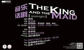 【yuznight】音乐话剧-国王与女仆