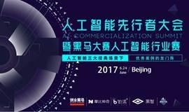 2017人工智能先行者大会暨黑马大赛人工智能行业赛