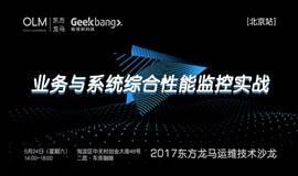 [北京站]2017 东方龙马运维技术沙龙 | 一线大咖分享干货