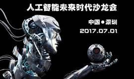 人工智能未来时代沙龙会