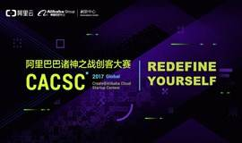 阿里巴巴诸神之战全球创客大赛杭州赛区
