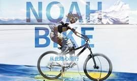 Noah Bike水上骑行