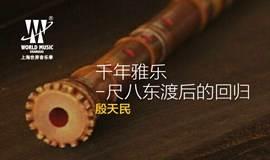 【世界音乐季】千年雅乐-尺八东渡后的回归