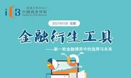 """【香港大学ICB开放日讲座】金融衍生工具运用的""""72变"""""""