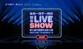 第三届中国硬件创新大赛华南区分决赛暨深圳湾天使基金项目遴选会第八期决战在即!