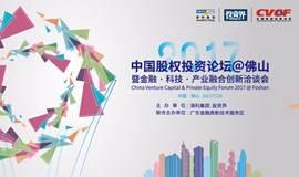 2017中国股权投资论坛@佛山暨金融·科技·产业融合创新洽谈会