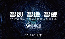 2017中国人工智能与机器人创新大会