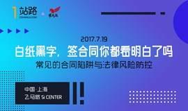 【上海站】白纸黑字,签合同你都看明白了吗? -- 常见的合同陷阱与法律风险防控