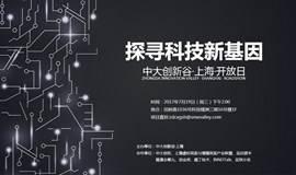《探寻科技新基因》—中大创新谷·上海·开放日