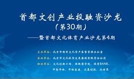 首都文创产业投融资沙龙(第30期) 暨首都文化体育产业沙龙第4期