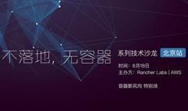 """""""不落地,无容器""""系列技术沙龙 北京特别场"""