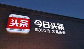 头条号运营官方答疑解惑交流会·2017年第1期