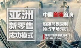 亚洲「新零售-成功模式」中国首场路演!