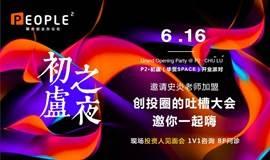 初盧之夜 —— P2·初盧(华贸店)开业派对