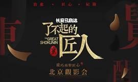 豆瓣8.5 | 了不起的匠人 · 能巧再聚匠心 | 北京观影见面会