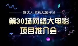 【第 30期】网络电影路演项目推介会,助力影视发展!