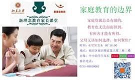 深圳北大成功家庭教育公益课堂25日开讲啦!家庭教育如何让孩子成功?