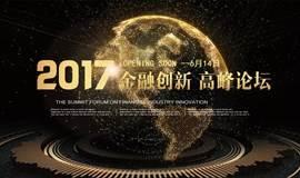 2017政信金融创新交流大会