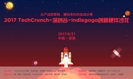 TechCrunch x 深创谷 x indiegogo创新硬件沙龙