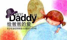 6/18 父亲节感恩My Hero亲子互动活动