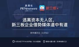 美通社新传播茶会(北京站)——逃离资本无人区,新三板企业借势媒体道中有道