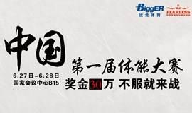 第一届中国体能大赛报名
