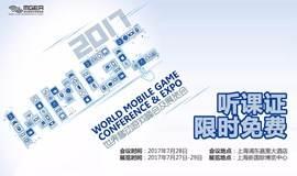 2017 WMGC世界移动游戏峰会听课证限时免费赠送(官方唯一活动)
