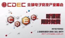 2017 全球电子竞技产业峰会听课证限时免费赠送(官方唯一活动)