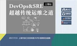 Meetup上海   DevOps&SRE 超越传统运维之道