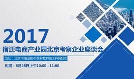 宿迁电商产业园北京考察企业座谈会