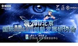 3E. 2017 北京国际AR&VR创新发展研讨会