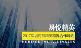 2017深圳商务精英跨界合作峰会