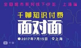 千聊知识付费面对面•全国城市系列沙龙•上海站《知识付费,爆款的前世今生》